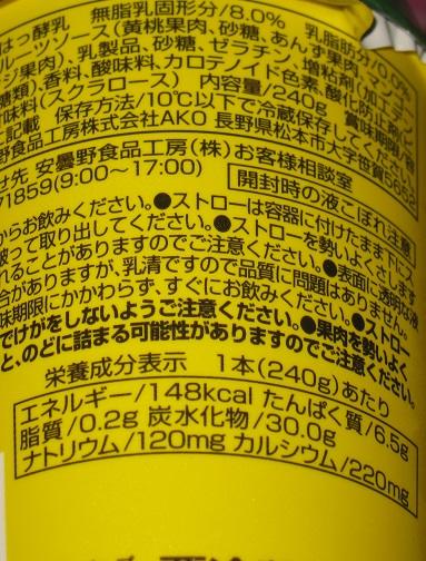のむヨーグルト(フルーツミックス)