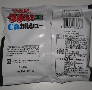 うまい玉(イチゴ&チョコ味)