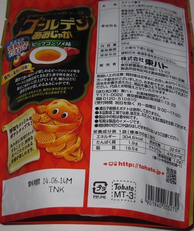 ポテトチップス ゴールデンあみじゃが(ビーフコンソメ味)