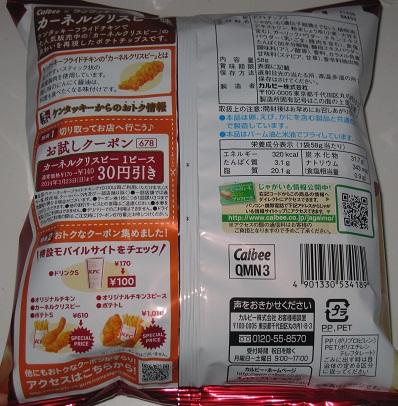 カルビーポテトチップス×ケンタッキーフライドチキン(カーネルクリスピー味)