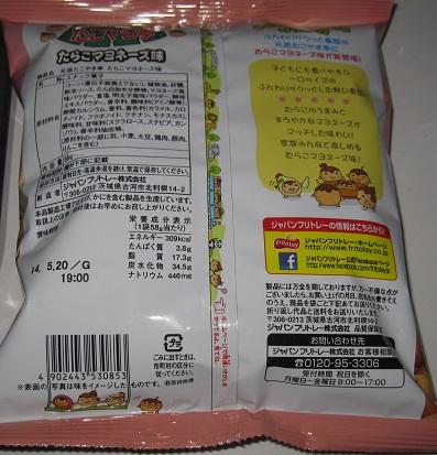 元祖たこやき亭(たらこマヨネーズ味)