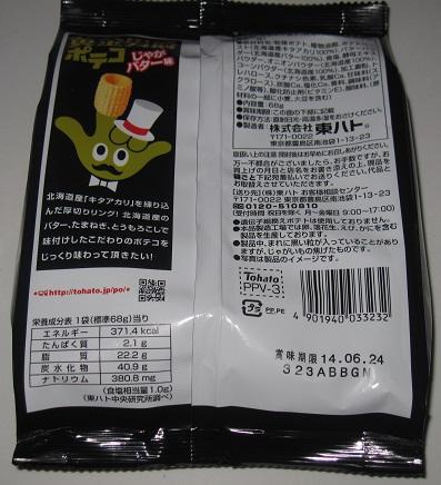 黄金男爵ポテコ(じゃがバター味)