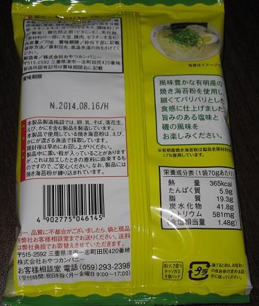 ベビースターラーメン(バリ細のり塩)