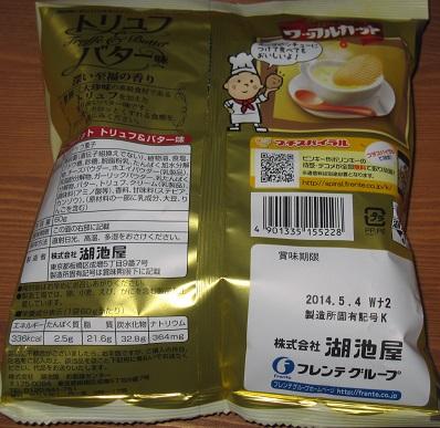 ワッフルカット(トリュフ&バター味)