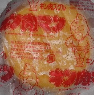 キン肉まん(牛丼風)