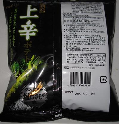 北海道上辛ポテト(ツンと爽やか塩わさび味)