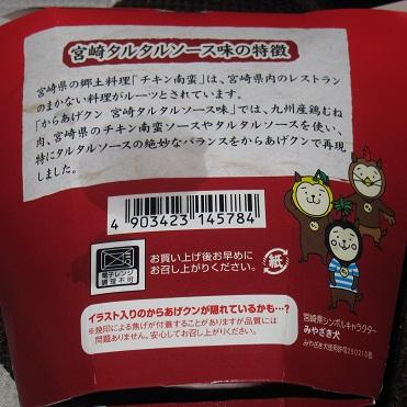 からあげクン(宮崎タルタルソース味)