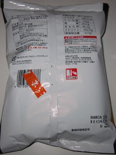 ナチュラルポテト(塩味)