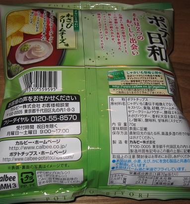 ポテト日和(わさびクリームチーズ味)