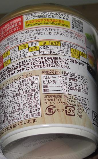 具だくさんスープ 1/3日分の野菜(カムジャタン)