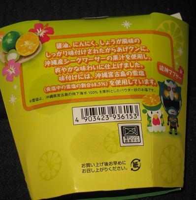 からあげクン(沖縄シークワーサ味)
