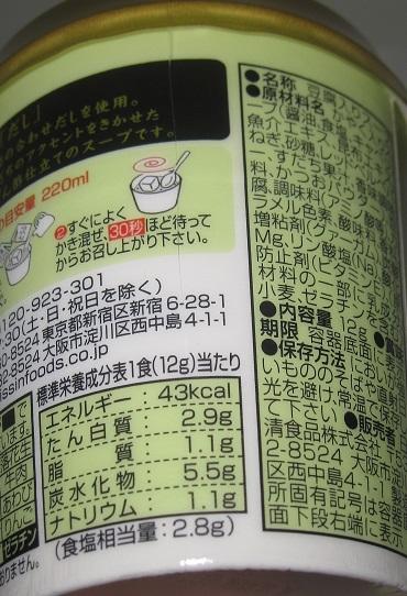 すだち香る おとうふのぽん酢仕立てスープ