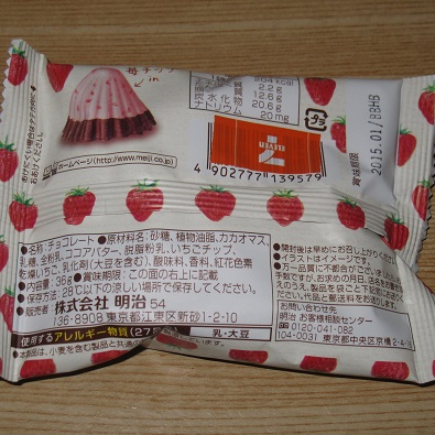 サクサク苺のアポロ(大粒)