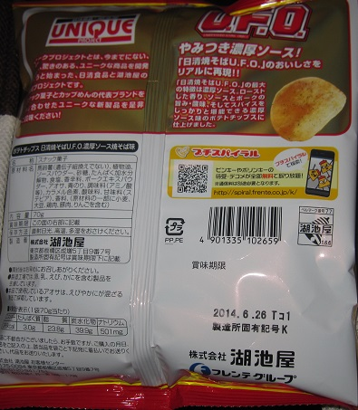 ポテトチップス(日清焼きそばU.F.O 濃厚ソース焼きそば味)