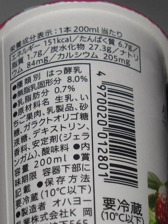 生きて腸まで届く乳酸菌入りのむいちごヨーグルト