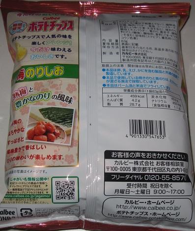 ポテトチップス(梅のりしお) 期間限定