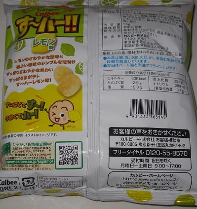 すっぱうまポテト す~はー!!(レモン味)