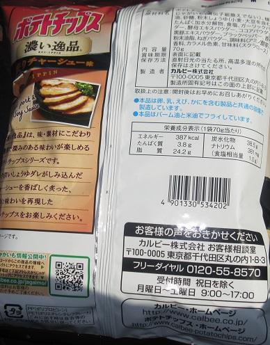 期間限定 ポテトチップス 濃い逸品(炙りチャーシュー味)