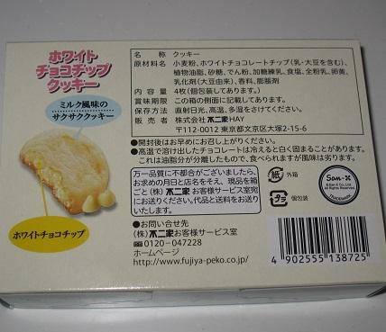 リラックマ ホワイトチョコチップクッキー