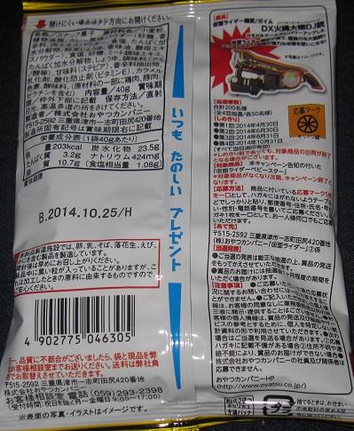 ベビースターラーメン(カレー味)仮面ライダーガイム(鎧武)