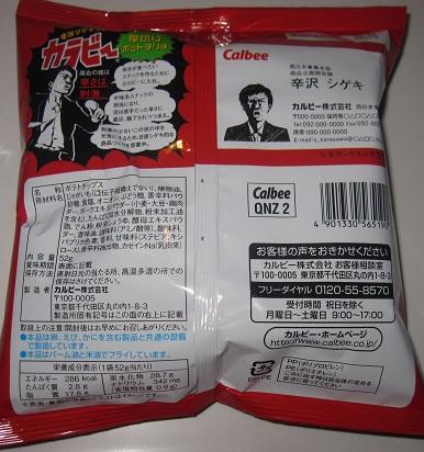 辛沢シゲキプロデュース カラビー(厚切りホットチリ味)