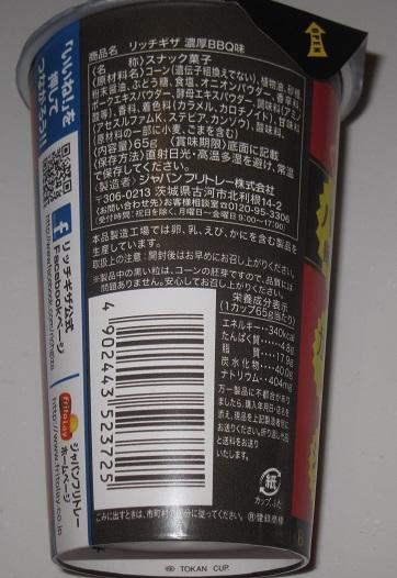 リッチギザ(濃厚BBQ味)