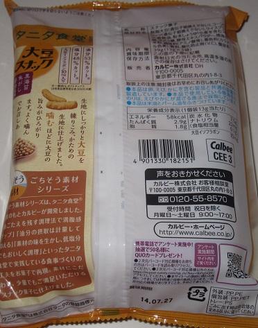 タニタ食堂監修の大豆スナック(黒海苔焦がし醤油風味)
