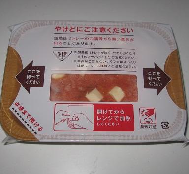パスタ屋 なすとベーコンのトマトソース