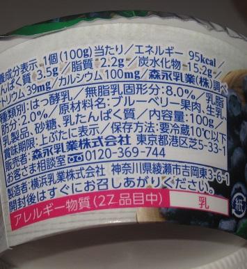 果実とミルクの本来のあじわい 素材そのままブルーベリーのヨーグルト