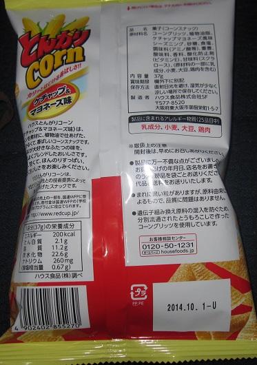 とんがりコーン(ケチャップ&マヨネーズ)