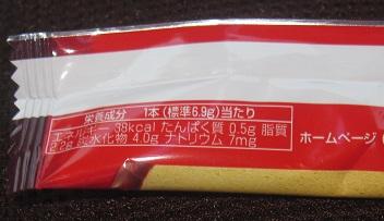 カフェタイムチョコホルン(ミルクラングドシャ&ホイップショコラ)