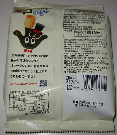 黄金男爵ポテコ(うましお味)