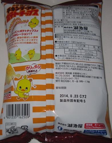 元祖鶏ガラ チキンラーメンポテトチップス