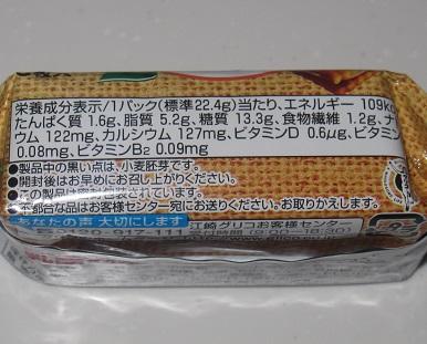 ビスコ(小麦胚芽入り)