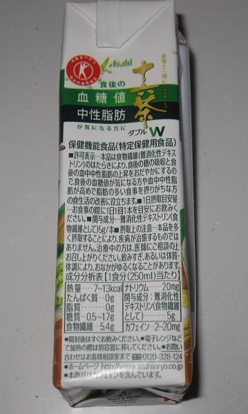 食事と一緒に十六茶W(ダブル)