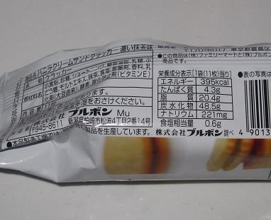 バニラクリームサンドクラッカー(濃い抹茶味)