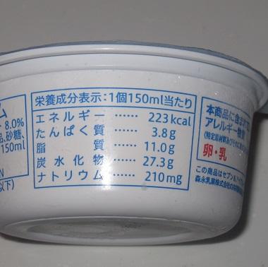 なめらか塩バニラ(富山湾海洋深層水塩 吉祥塩使用)