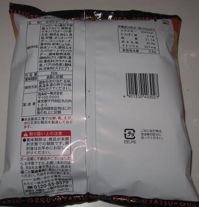 厚切りザクッとポテト(コンソメ味)