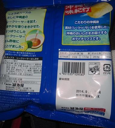ポテトチップス(シークワーサーぽん酢味)