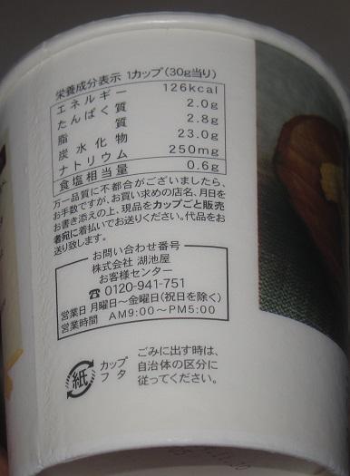 コンソメポテト(ノンフライ)