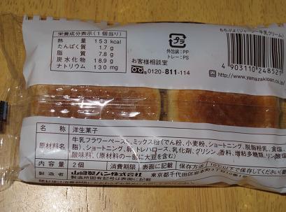 もちぷよ(ジャージー牛乳クリーム)
