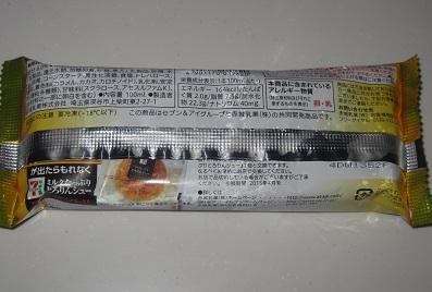 ガリガリ君(ミルクたっぷりとろりんシュー味)