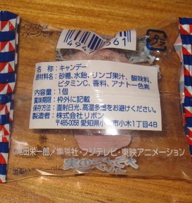 ワンピース 悪魔の実キャンディ(メラメラの実)オレンジ味