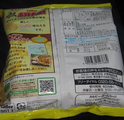 ポテトチップス(ハワイアンオニオンソルト)