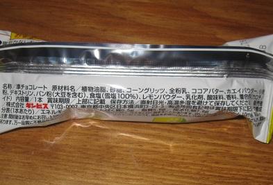 チョコバーZ(塩レモン)
