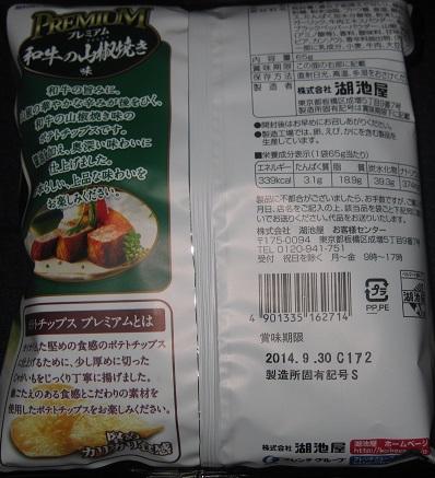 ポテトチップスプレミアム(和牛の山椒焼き味)