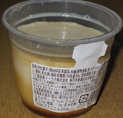 ミルク味濃いめのなめらかたまごプリン