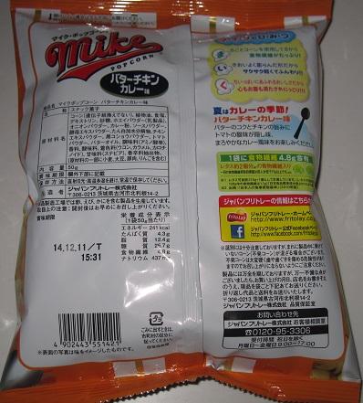 マイクポップコーン(バターチキンカレー味)