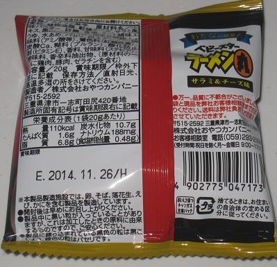 おとなの駄菓子 ベビースターラーメン丸(サラミ&チーズ味)