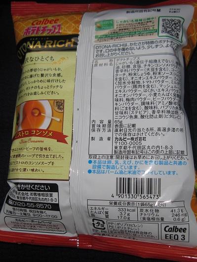 ポテトチップス オトナ・リッチ(ビストロコンソメ)